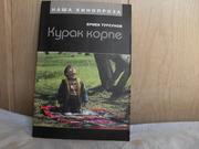 продам книгу:: Ермек Турсунов  Курак  корпе (лоскутное одеяло)