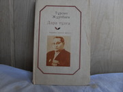 продам книгу: Турсын Журтбаев  Дара тулга (на казахском языке)