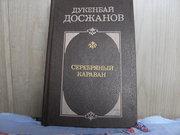 продам книгу: Дукенбай Досжанов: Серебряный караван