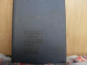 продам книгу: Сатимжан Санбаев  Времена года нашей жизни