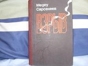 продам книгу: Медеу Сарсекеев  ВЗРЫВ