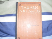 продам книгу: Тахави Ахтанов Избранное в 2-х томах