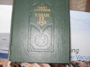 продам книгу:Габит Мусрепов  Улпан ее имя