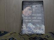 Продам книгу Алистер Маклин Там где парят орлы Черный сорокопут