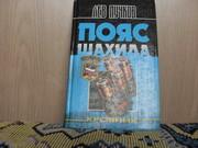 Продам книгу Лев Пучков Пояс Шахида